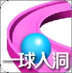 一球入洞(3D滚动球球)v1.0.1最新版