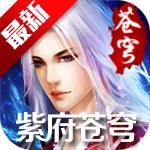 紫府苍穹腾讯版官方版 v2.2.0安卓版