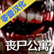 丧尸公寓手游v1.22.0.2.59