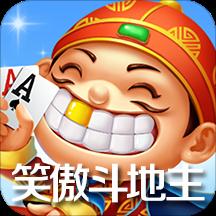 笑傲斗地主安卓版v10.0最新版