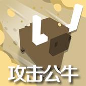 攻击公牛汉化版v1.4安卓版