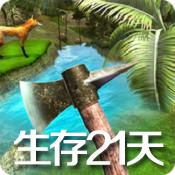生存21天安卓版v1.1.2最新版