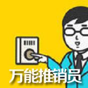 万能推销员中文破解版 v1.0.1安卓版