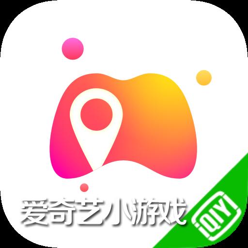 爱奇艺小游戏appv1.6.9.0最新版