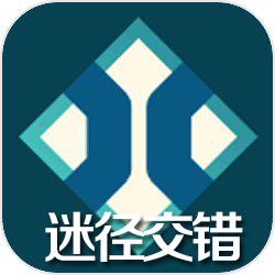 迷径交错中文版 v1.0安卓版