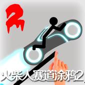 火柴人赛道涂鸦2v1.0最新版