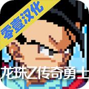龙珠Z传奇勇士中文版v1.1安卓版