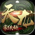 天龙豪侠传H5 v1.0安卓版