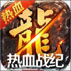 热血战纪无限元宝版 v1.0.0最新版
