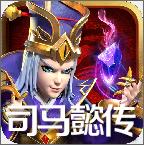 司马懿传手游 v1.5.10安卓版