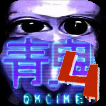 青鬼OL4中文破解版v1.0.3