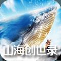 山海创世录手游版v1.2.0安卓版