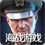 �燮嫠�海�鹩��(Battle Warship)v1.0.1.9安卓版