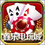 鑫乐电玩城安卓版appv0.0.1安卓版