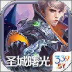 圣城曙光官方最新版v1.0.9安卓版