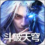 斗破天穹手游官方版v5.24.0安卓版