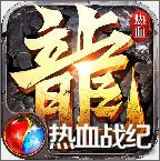 热血战纪手机版官方版v1.2.0最新版