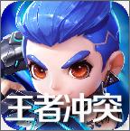 王者冲突(放置冒险)1.5.2安卓版