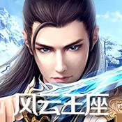 风云王座(仙侠放置)v1.1安卓版