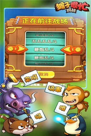 猴子很忙正式版