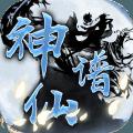 神仙谱手游版v1.5.0安卓版