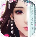 一剑修仙(浪漫仙侠)v0.4.39安卓版