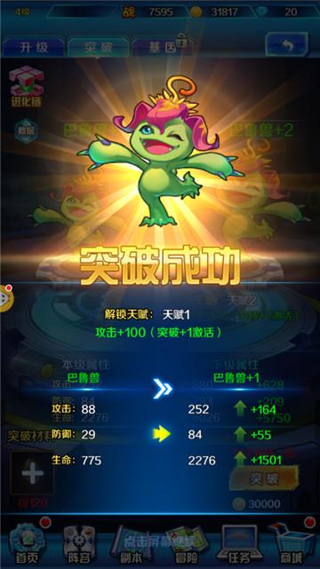 萌斗小精灵官网安卓正式版