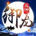 御龙战仙v2.3.1安卓版