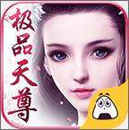 极品天尊手游(仙侠官斗)v1.0.0最新版