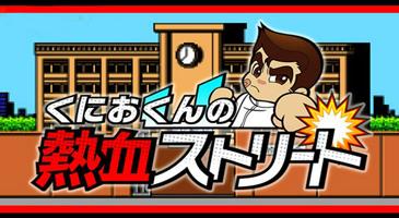 国夫君的热血街头,恶霸进了学校!好玩的热血系列游戏推荐