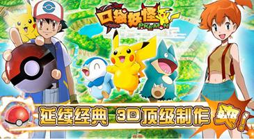 神奇宝贝:棋盘之星(口袋妖怪棋盘之星)Pokemon Comaster全版本下载合集