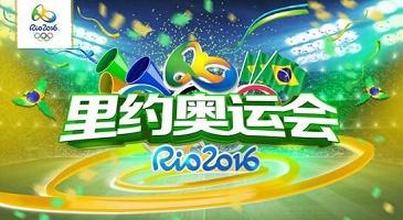 2016里约奥运会决赛直播视频