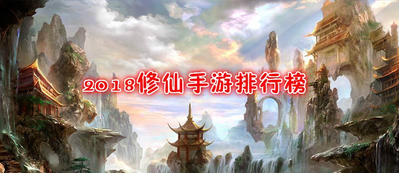 2018年度修仙手游排行榜