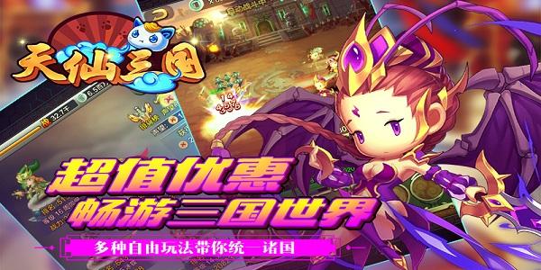天仙三国BT版游戏合集
